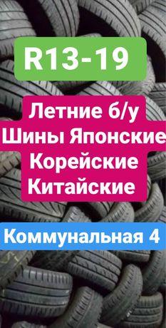 225/55/16 привозные летние б/у шины R13-19
