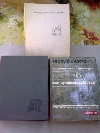 Херлуф Бидструп,колекция,карикатури,RRR