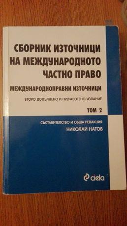 Учебници/книги по право