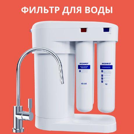 Фильтр для очистки воды АКВАФОР ОСМО №1 в мире