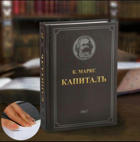 Сейф-книга «Капитал», 21х15,5х5 см, подарок для мужчин