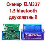 Авто диагностический адаптер елм 327 v-1.5-2.1 обд2 elm obd2 vag com