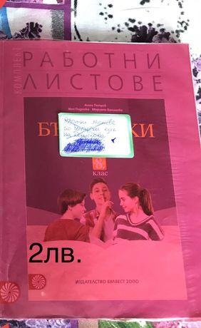 Учебници за 8кл