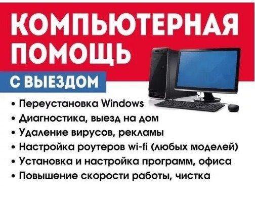 Услуги программиста, Компьютерный мастер, Установка Windows, Активация