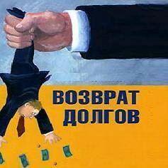 Взыскание долгов по распискам, без расписки/Возврат/Возмещение ущерба