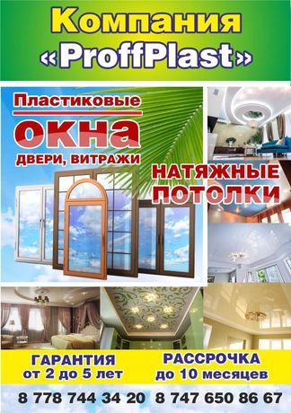 Натяжные потолки, Пластиковые окна