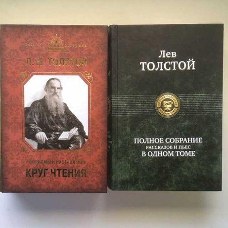 2 сборника Льва Толстого. Афоризмы и рассказы. 1000 тенге за  всё