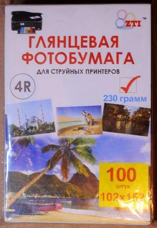 Фотобумага 10x15 глянцевая, 100 листов, 230 гр.