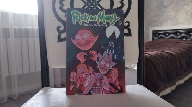 Комикс,книга Рик и Морти