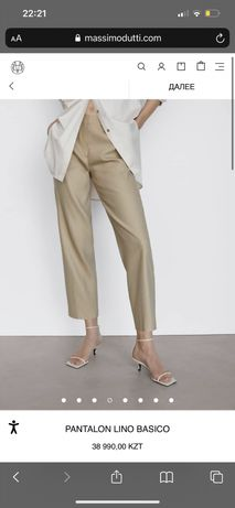 Продам новые брюки от фирмы Massimo Dutti, привезли из Дубая