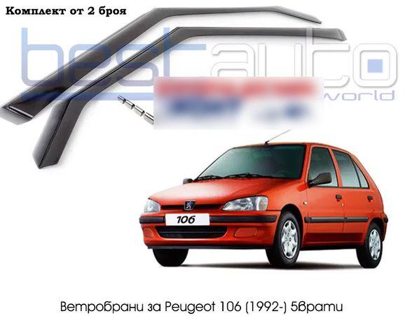 Ветробрани BESTAUTO за Пежо 106 / Peugeot 106 (1992-) 5 врати