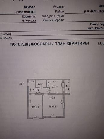 Косшы, квартира 2-комнатная