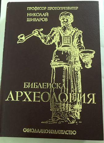 Библейска Археология - Николай Шиваров - НАЙ-НИСКА ЦЕНА!