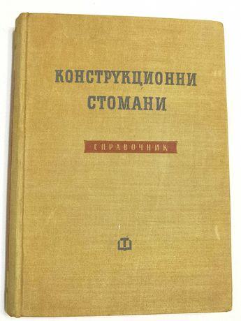 Конструкционни Стомани, Справочник