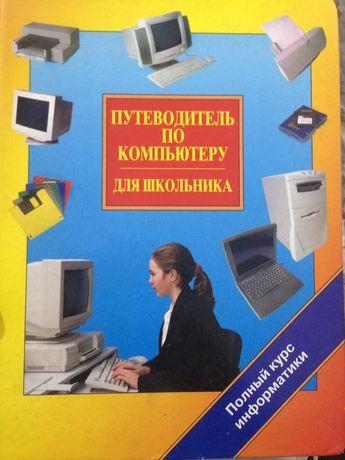 Путеводитель по компьютеру