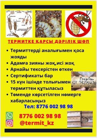 Антитермит,Термитке карсы шоп дари,против на термит