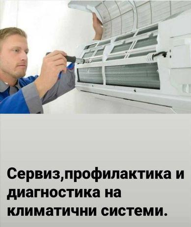 Профилактика и монтаж на климатици