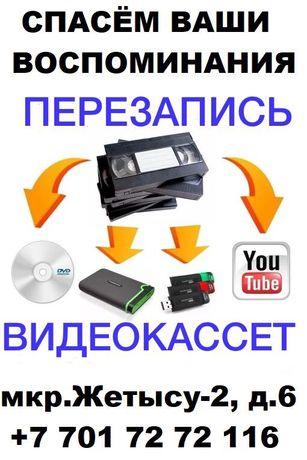 АКЦИЯ! 1000 тг/1 кассета. Перезапись/оцифровка видеокассет