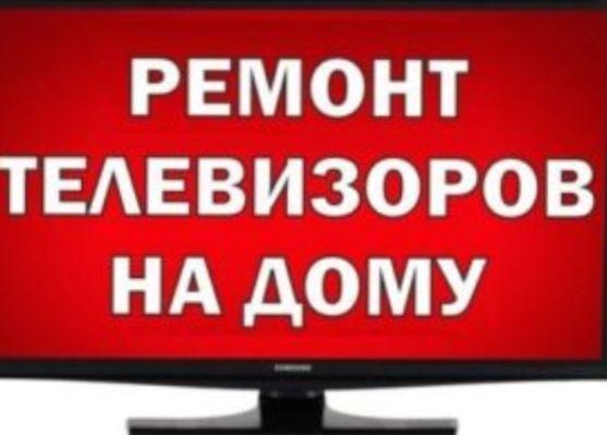Ремонт на дому Телевизоров. Диагностика бесплатно