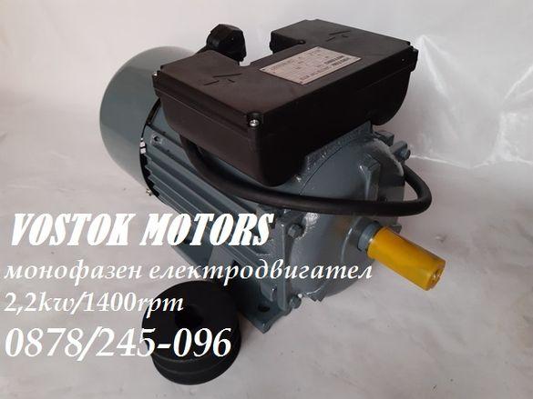 Електромотори/електродвигатели! 2,2кв/1400оборота