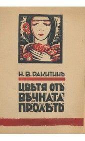 Антикварна книга Цветя отъ вечната пролеть - Никола Ракитин, 1930
