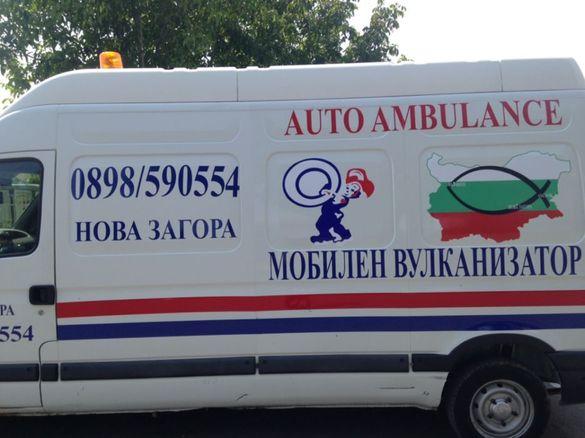 Вулканизатор мобилен Нова Загора