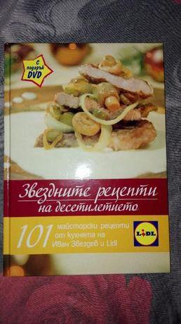 книга с рецепти от LIDL