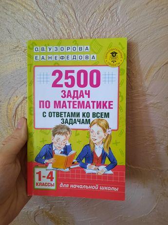 Книга математика сборник задач 1-4 кл