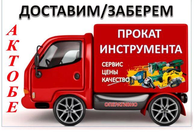 Прокат/аренда инструментов ДОСТАВКА