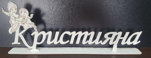Табела с име на стойка, надпис, индивидуална поръчка