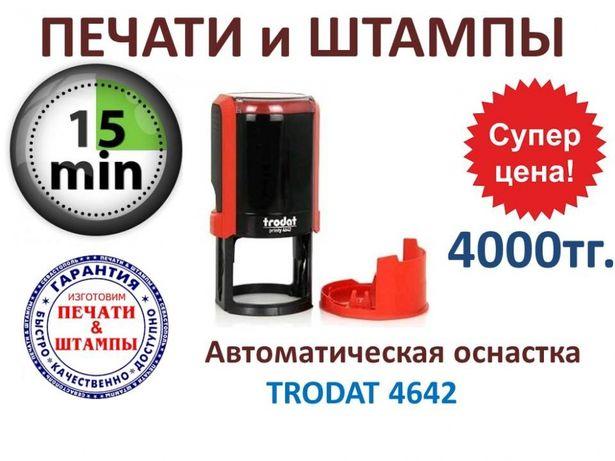 Печать и Штампы от 2500 тг. !