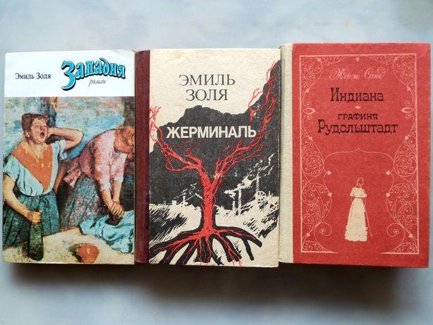"""Книги новые: """"Жерминаль"""" и """"Западня"""", """"Индиана"""", """"Графиня Рудольштадт"""""""