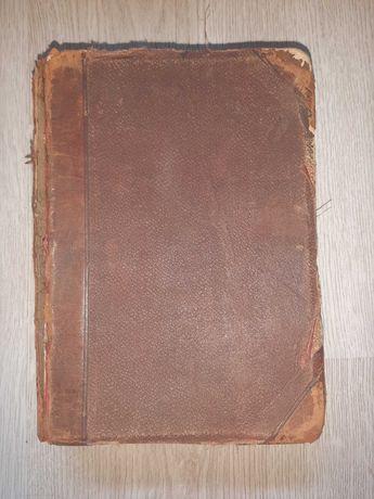 Много стар Френско-Български речник