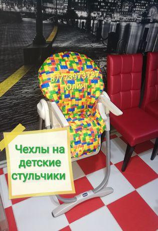 Чехлы на детские стульчики! Чехол на стульчик для кормления! Стул стол