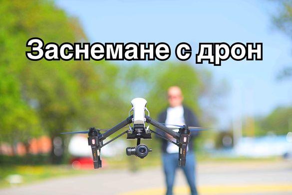 Заснемане на видео с дрон