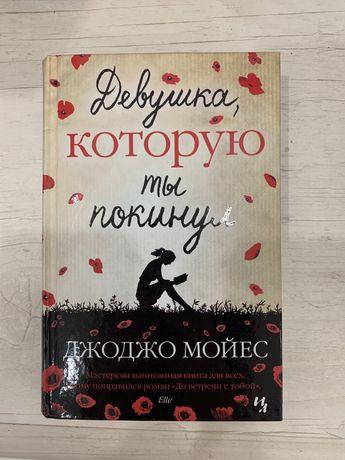 Книга Джоджо Мойес «Девушка, которую ты покинул»