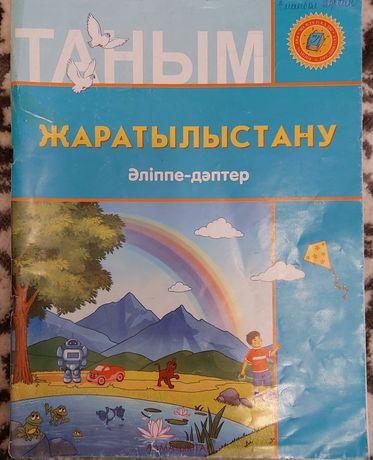 Тетрадьи для нулевого класса на казахском