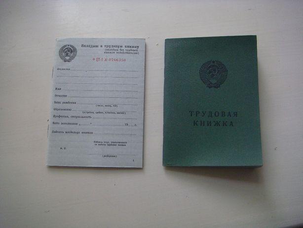 Трудовая книжка образца 1974 года. ГоЗнак Каз.ССР. Вкладыш к Трудовой.