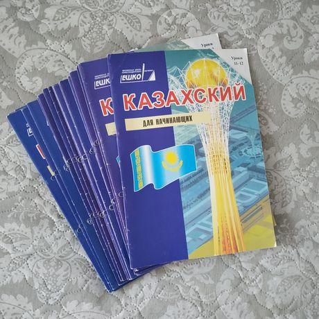 Ешко по изучению казахского языка.