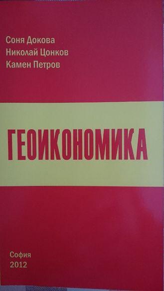 Учебник по Геоикономика