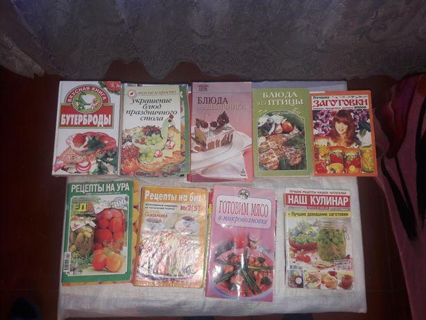 Книги Готовим вкусно дома.