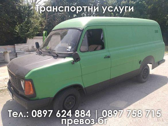 Транспортни услуги за Пловдив и страната, превоз бг