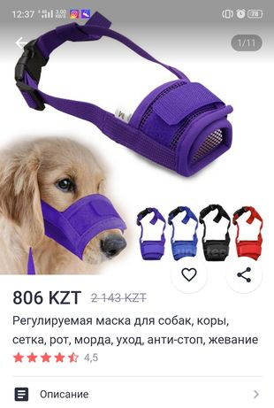 Намордники для собаки мелких пород