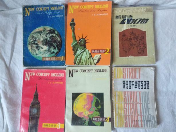 Учебники английского языка для китайских студентов