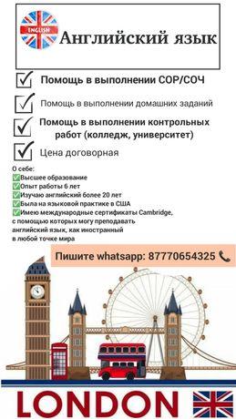 Английский язык, помощь в выполнении СОР/СОЧ, домашнее задание