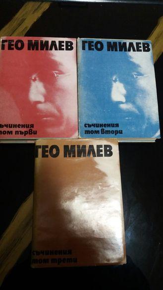 Книги Гео Милев в 3 тома