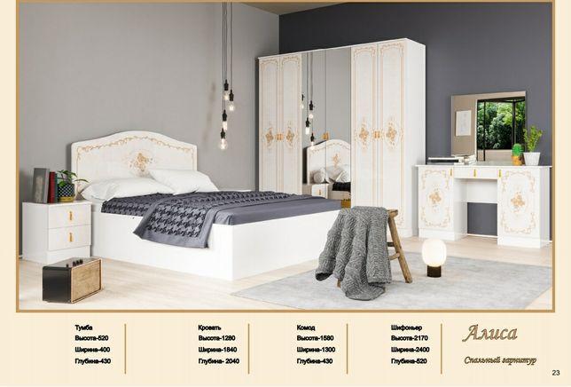 Спальный гарнитур Алиса 6дв Мебель со склада