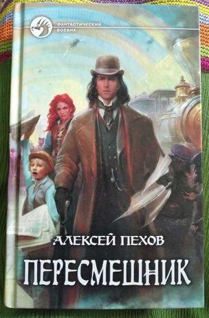 """Продам фэнтези: А.Пехов """"Пересмешник"""""""