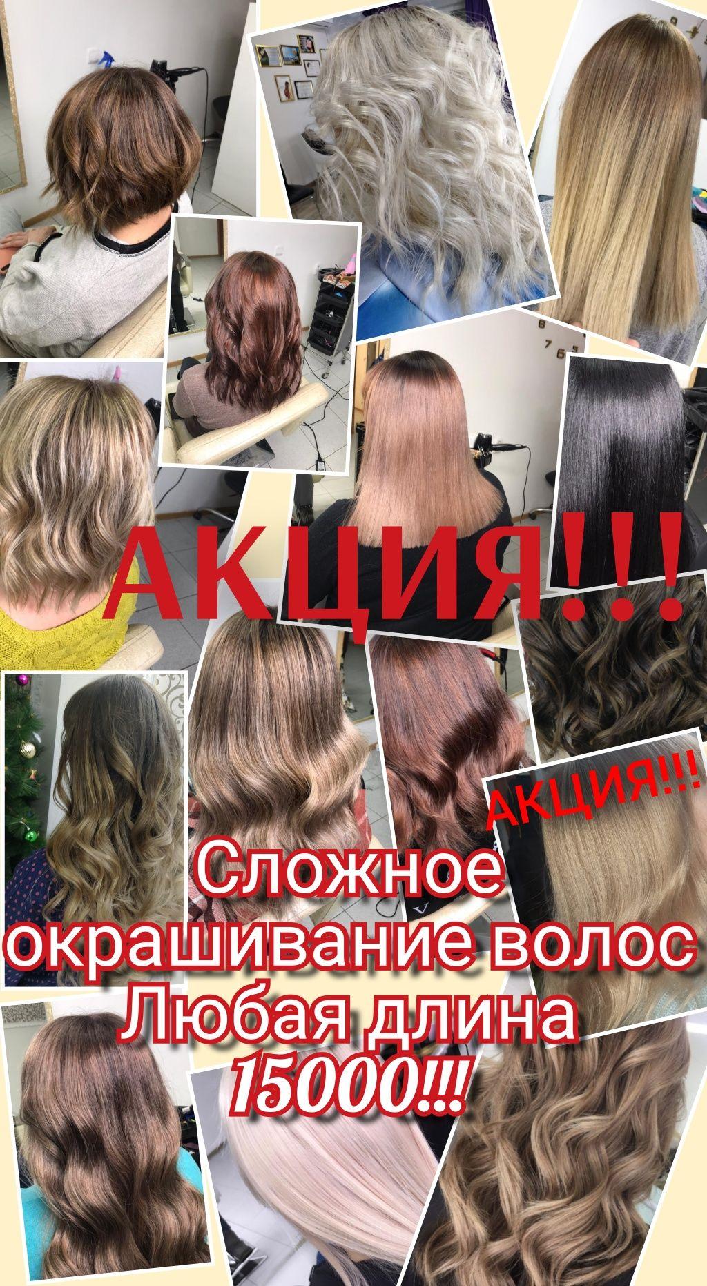 Сложное окрашивание волос. Костанай