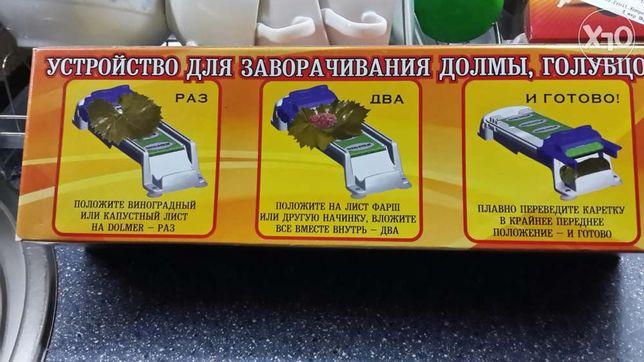 Все для дома новая машинка для приготовления долмы и голубцов удобная